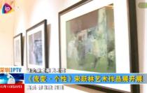 《流變個性》宋躍林畫展
