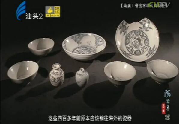 """潮汕风 海丝寻踪(第二集) """"汕头器""""的身世 2016-11-07"""