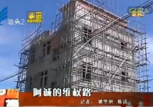 阿诚的维权路 2016-12-30