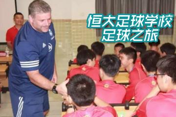 恒大足球学校2016暑期夏令营开营啦!