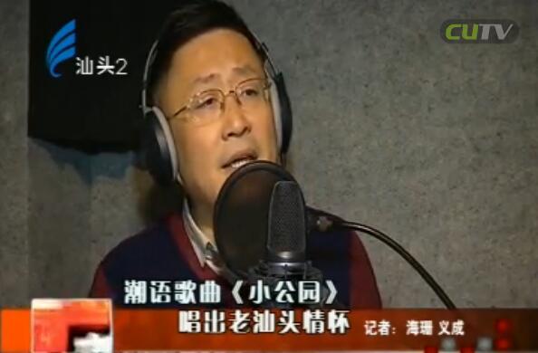 潮语歌曲《小公园》 唱出老汕头情怀 2017-01-19