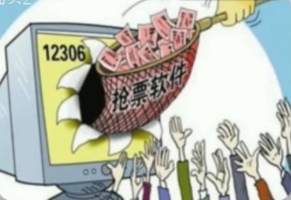"""""""抢票软件""""离违法有多远? 2017-01-20"""