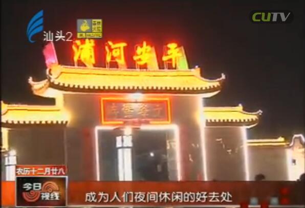 推创文强管 建怀德广场 2017-1-25