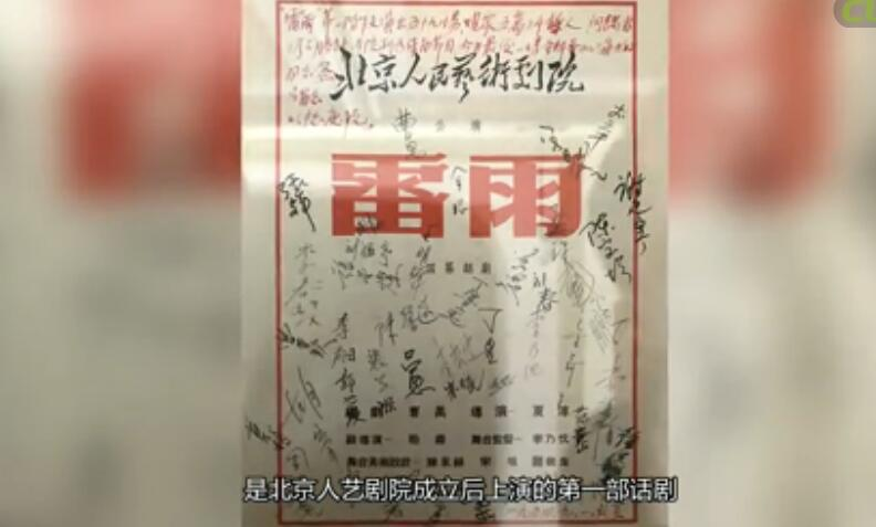 国家相册:百年话剧魂