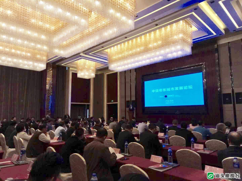 中信粤东城市发展论坛在汕举办 提供400亿元综合融资服务方案