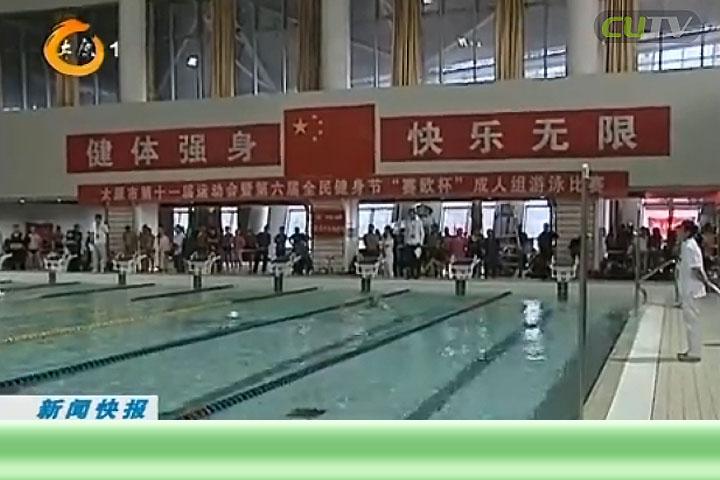 第六届全民健身节成人组游泳比赛落幕