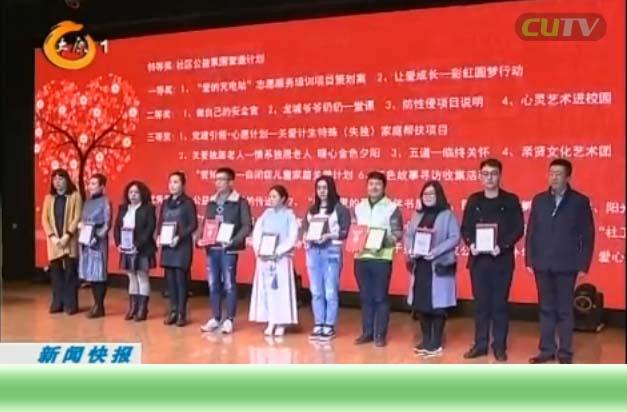 市首届社会工作与志愿服务项目创投大赛颁奖