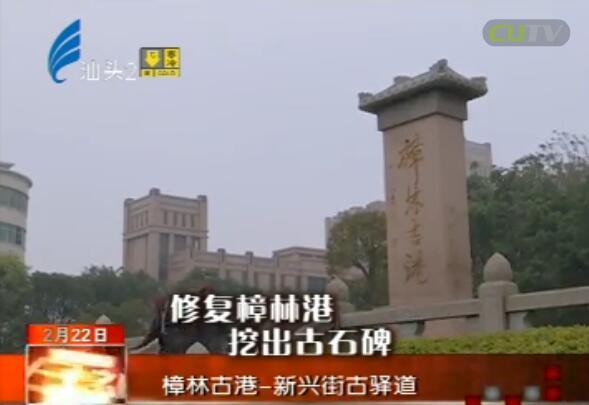 樟林港挖出古石碑