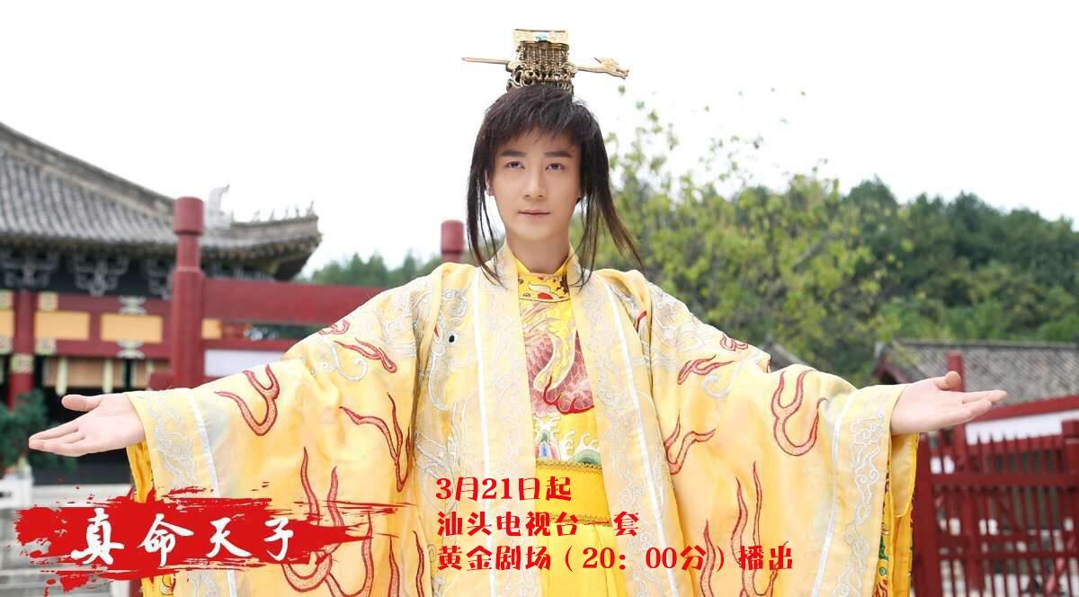《真命天子》3月21日汕头电视台一套黄金剧场(20:00分)播出