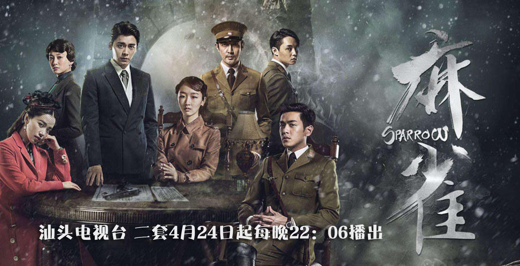 《麻雀》汕头电视台 二套4月24日起每晚22:06播出