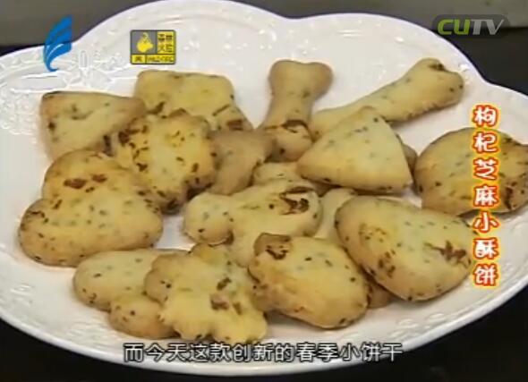 枸杞芝麻小酥饼 2017-04-03