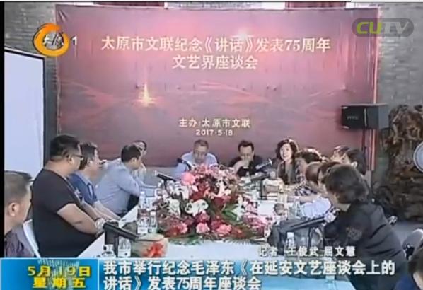 我市举行纪念毛泽东《在延安文艺座谈会上的讲话》发表75周年座谈会