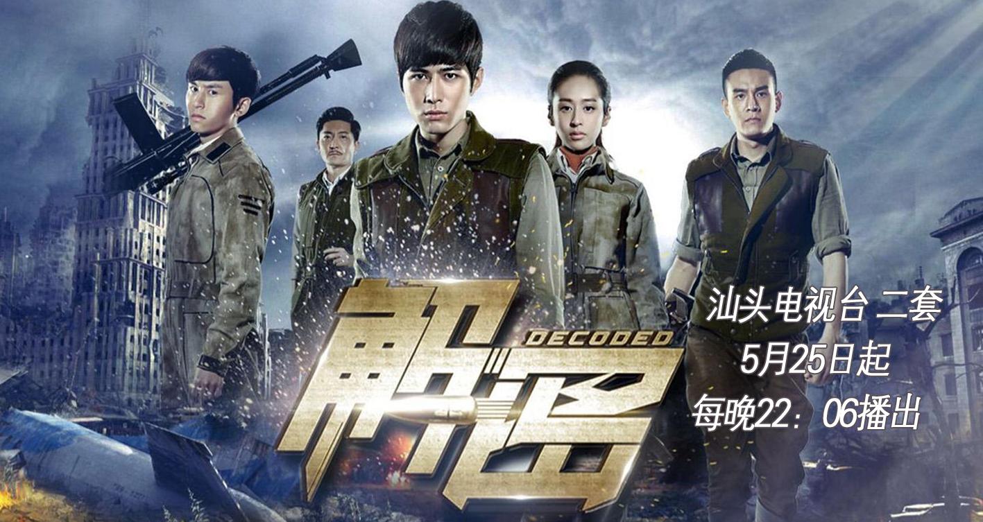 《解密》汕头电视台二套5月25日起播出