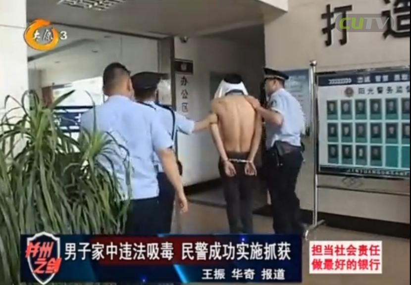男子家中吸毒 民警成功实施抓获