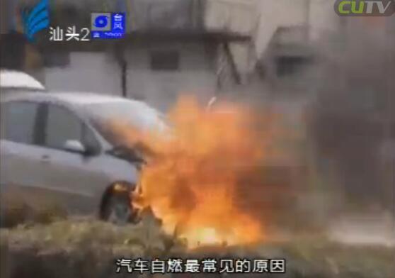 汽车自燃的预防应对 2017-06-11