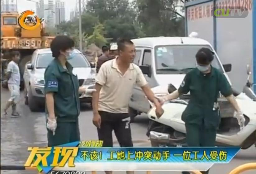 不该!工地上冲突动手 一位工人受伤