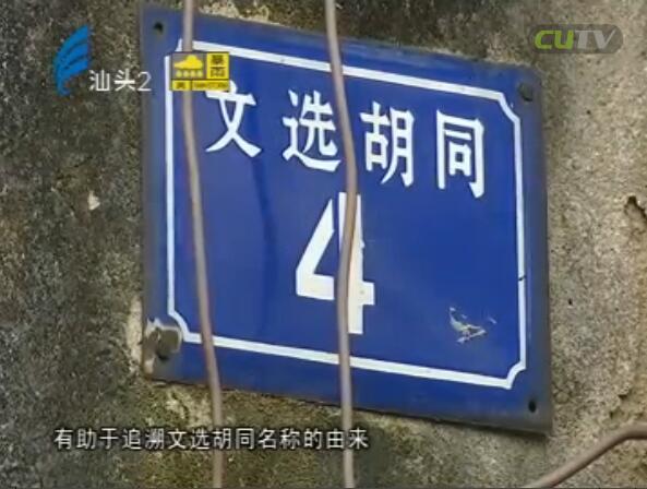 文选胡同市井藏 道台伯公守一方 2017-06-19