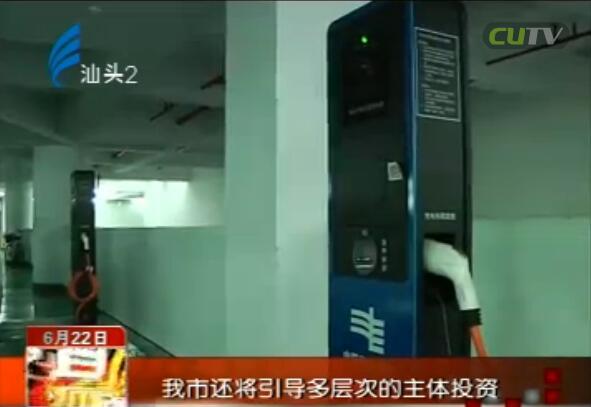 推广应用电动车 拟定充电服务费 2017-06-22