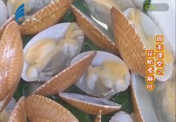 美食潮 06-23 周末课堂之花蛤煮麻叶