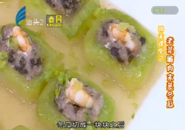 美食潮 06-30 老菜脯肉末蒸冬瓜