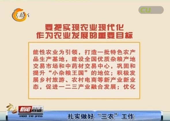 """扎实做好""""三农""""工作 新闻对话 2017-07-12"""