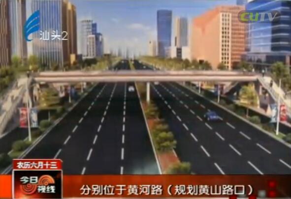 黄河路人行天桥 已进入施工阶段 2017-07-06