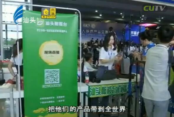 我市组团赴深参加第三届华人华侨产业交易会 2017-08-13