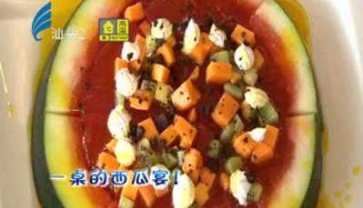 西瓜还能这样吃 2017-08-07