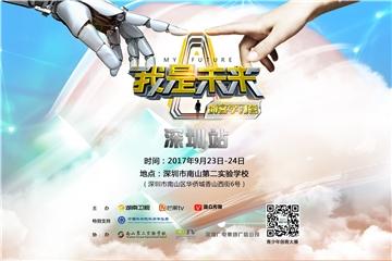 《我是未来》科技展空降深圳校园