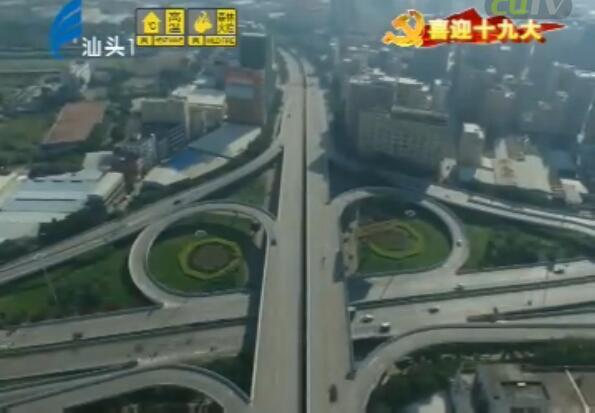 央视《还看今朝·广东篇》在我市引起强烈反响 2017-09-23