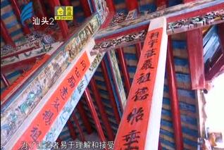 潮汕古俗多姿彩 学者著书来弘扬 2017-09-28