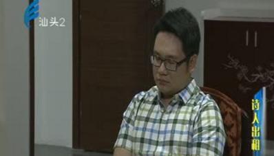 厝边头尾 2017-09-06 诗人出租