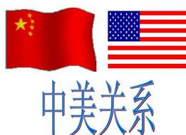 中国驻美大使:中美关系总体保持稳定并取得重要进展