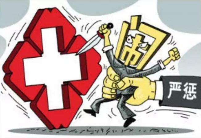 严重危害正常医疗秩序失信行为责任人将被联合惩戒