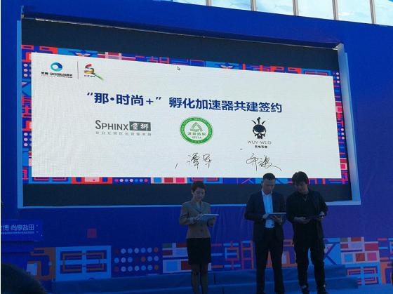紡織行業協會推出2018深圳國際時尚周