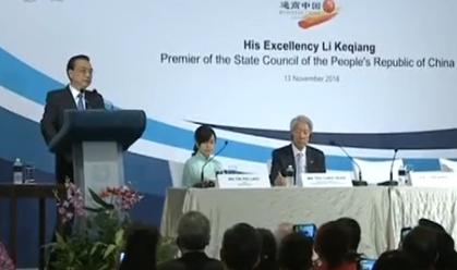 """李克强在""""新加坡讲座""""发表演讲"""