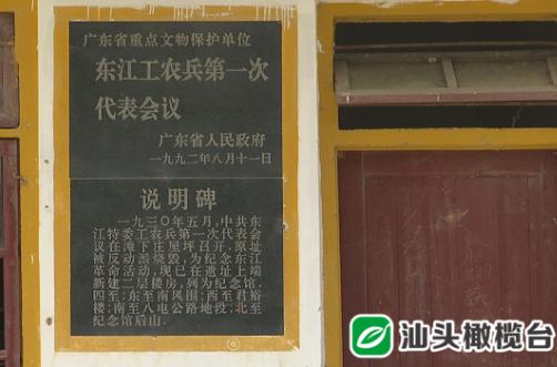 """有粤东""""小井岗山""""之称的丰顺八乡山 正致力于红色旅游的开发"""