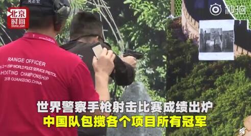 大满贯!世界警察手枪射击比赛,中国队包揽所有冠军