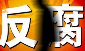 广东省东莞市政协原党组副书记何嘉琪被开除党籍