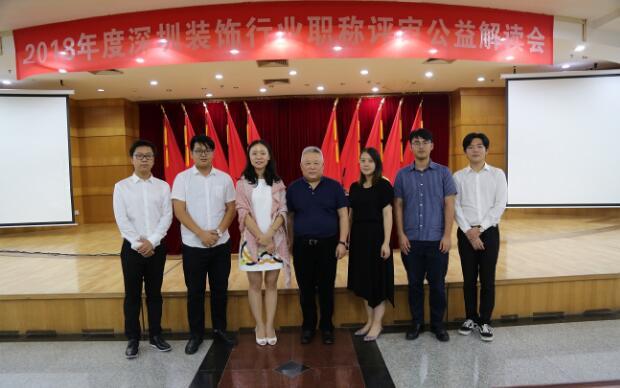 深圳市裝飾行業協會