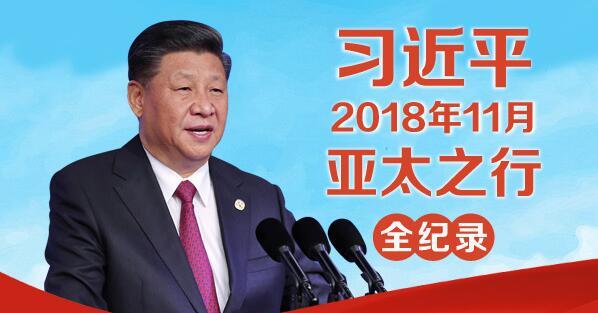 图解:习近平2018年11月亚太之行全纪录