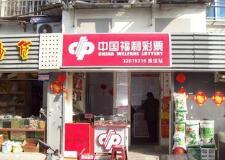 前10月彩票卖了4257.3亿元 广东人最爱买彩票