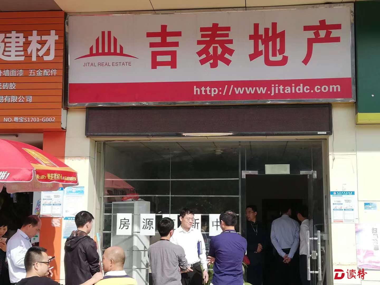 深圳房地产市场整治和扫黑除恶在行动 五部门联合执法突击检查吉泰地产