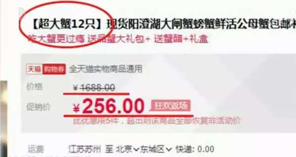阳澄湖大闸蟹网红店:一年卖几十万件 没有一件是真的