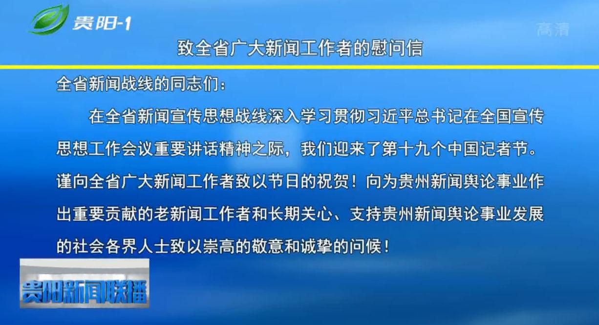 致全省广大新闻工作者的慰问信