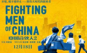 《中国合伙人2》首映 讲述互联网创业艰辛故事