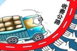 """深化收费公路制度改革——收费公路管理条例修订草案等""""一法两条例""""公开向社会征求意见"""