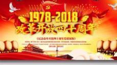 习近平庆祝改革开放40周年重要讲话引发金融界热烈反响