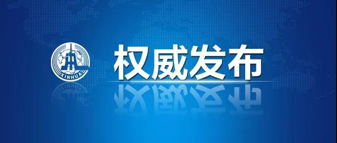 """中央农村工作会议在京召开 习近平对做好""""三农""""工作作出重要指示"""