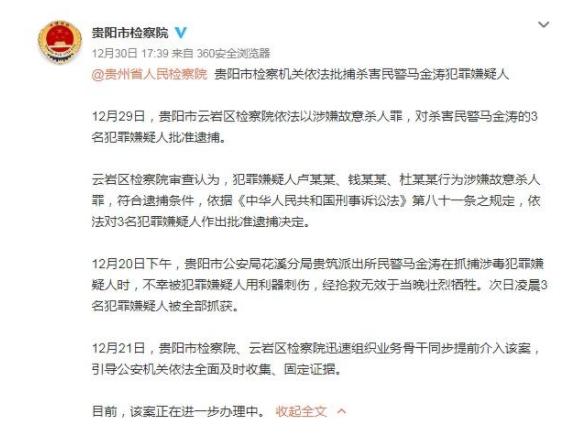 贵阳市检察机关依法批捕杀害民警马金涛三名嫌犯